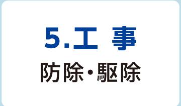 5.工事 防除・駆除