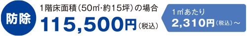 シロアリ防除 1階床面積(50㎡・15坪)の場合 115,500円